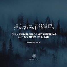 """""""I only complain of my suffering and my grief to Allah"""" God - [Surah Yusuf Prophet Quotes, Quran Quotes Love, Hindi Quotes, Qoutes, Quran Surah, Islam Quran, Muslim Quotes, Religious Quotes, Islamic Inspirational Quotes"""
