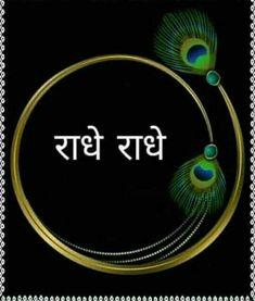 .. ❤️ Krishna Hindu, Radha Krishna Love Quotes, Baby Krishna, Jai Shree Krishna, Radha Krishna Pictures, Radha Krishna Photo, Radhe Krishna, Hanuman, Shiva