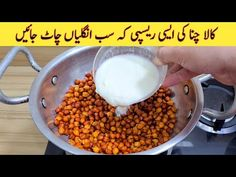 Chana Recipe | Quick And Easy Recipe | Better than Street Food | Yummy And Tasty | مزیدار اور آسان - YouTube Chana Recipe, Tasty, Yummy Food, Chaat, Chana Masala, Quick Easy Meals, Lentils, Street Food, The Creator