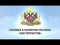 Наша страна: Человек в полярном регионе, Эхо протестов - YouTube