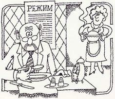 Вам за шестьдесят Завтрак, обед, ужин Вечную молодость сохранить невозможно, но приостановить одряхление вполне в наших силах. Пожалуй, одно из самых главных условий долголетия, здоровья И бодрости — двигательная активность рациональное питание. В Древнем Риме на могиле человека, прожившего 112 лет, была высечена надпись: «Он ел и пил в меру».