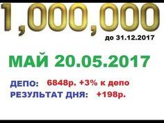 """МИЛЛИОН ЗА 7 МЕСЯЦЕВ"" день 3."