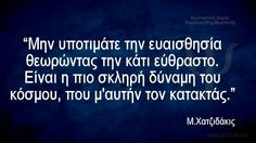 Greek Quotes, True Words, Picture Quotes, Favorite Quotes, Notes, Wisdom, Inspire, Letters, Tips