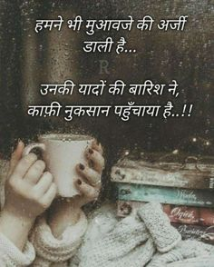 Quotes and Whatsapp Status videos in Hindi, Gujarati, Marathi Real Friendship Quotes, Hindi Quotes On Life, Heart Quotes, Life Quotes, Relationship Quotes, Romantic Quotes For Girlfriend, Girlfriend Quotes, Special Love Quotes, Love Quotes For Her