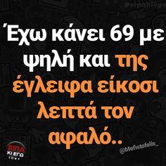 Funny Greek Quotes, Erotic, Jokes, Calm, Sexy, Husky Jokes, Memes, Funny Pranks, Lifting Humor