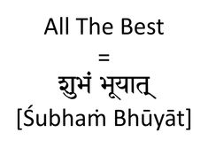 'All the Best' is a phrase used commonly in the English language to convey wishes and blessings when someone is going on a mission, a task or anything even in Sanskrit Quotes, Sanskrit Mantra, Sanskrit Words, Making Memories Quotes, Hindi Language Learning, Sanskrit Language, Learn Hindi, Yoga Symbols, Hindi Words