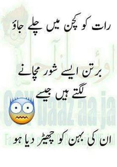 533 best humor (urdu) images in 2019 Funny Attitude Quotes, Funny Qoutes, Jokes Quotes, Life Quotes, Memes, Cute Jokes, Jokes Pics, Urdu Funny Poetry, Quotes From Novels