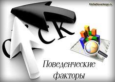 Учет поведенческих факторов при продвижении сайта— какие способы улучшения ПФ допустимы, а какие считаются накруткой | KtoNaNovenkogo.ru - ...