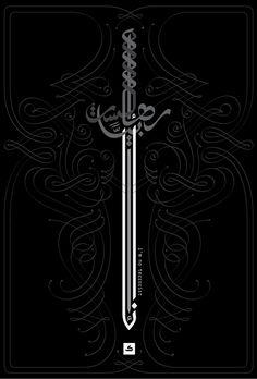 أنا لست ارهابي I am no terrorist by Kristyan Sarkis. Persian Calligraphy, Arabic Calligraphy Art, Arabic Art, Imam Hussain Wallpapers, Monuments, Dope Wallpapers, Arabic Design, Turkish Art, Islamic Wallpaper