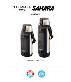 タイガー ステンレスボトル〈サハラ〉 MHK-A1