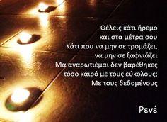 Θέλεις κάτι στα μέτρα σου...www.renestyliara.com Greek Quotes, Life Moments, Just Me, Best Quotes, Inspirational Quotes, Thoughts, Writing, Twitter, Life Coach Quotes