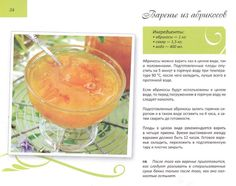 .варенье из абрикосов