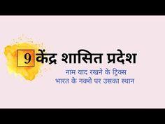 भारत में कितने केंद्र शासित प्रदेश हैं 2019 - राज्य पुनर्गठन बिल के बाद - YouTube