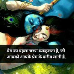 Rumi Love Quotes, Hug Quotes, Gita Quotes, Love Story Quotes, Prayer Quotes, Qoutes, Krishna Quotes In Hindi, Radha Krishna Love Quotes, Radha Krishna Images