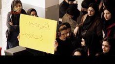 دانشجو – همراه با دانشجویان معترض و ایستاده در برابر چپاول و ستم رژیم آخوندی تهیه و تولید از سیمای آزادی تلویزیون ملی ایران – ۲۲ دی 1394 =================  سيماى آزادى- مقاومت -ايران – مجاهدين –MoJahedin-iran-simay-azadi-resistance