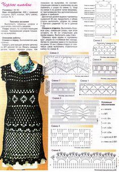 Черное ажурное платье крючком: Вязание крючком и спицами