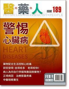 警惕心臟病