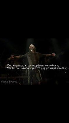 This Is Love, Greek Quotes, True Stories, Lyrics, Songs, Thoughts, Celebrities, Fall, Music