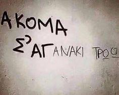 #αγαπη_μονο Funny Quotes, Funny Memes, Life Words, Greek Quotes, Word Porn, Funny Pictures, Mindfulness, Greeks, Graffiti
