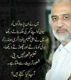 Urdu Quotes, Poetry Quotes, Wisdom Quotes, Quotations, Life Quotes, Deep Quotes, Woman Quotes, Best Islamic Quotes, Islamic Inspirational Quotes