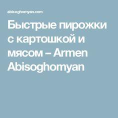 Быстрые пирожки с картошкой и мясом – Armen Abisoghomyan