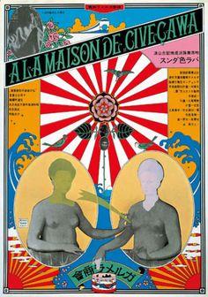 poster for 横尾忠則 「記憶の映像学」