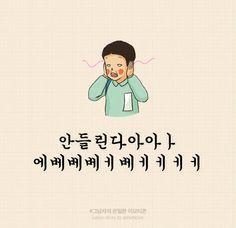 카카오톡 이모티콘 - Google 검색 Japanese Typography, Picture Story, Emoticon, Famous Quotes, Word Art, Graphic Illustration, Art Quotes, Funny, Hilarious