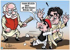 Justoon: #Akhilesh hints at tie-up with #BSP बुआ और बबुआ #U...
