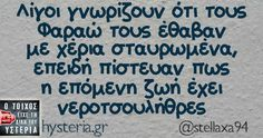 . Funny Greek Quotes, Funny Quotes, Just For Laughs, Rock N Roll, More Fun, Funny Pictures, Jokes, Humor, My Love