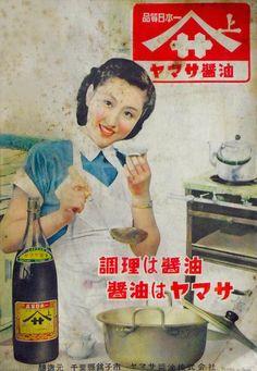 昭和26年 食品 広告