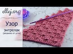 Узор крючком от угла (шаль или плед) • Как вязать по диагонали • Энтрелак • Entrelac crochet - YouTube