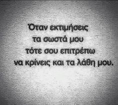 Advice Quotes, Best Quotes, Love Quotes, Funny Greek Quotes, Funny Quotes, Proverbs Quotes, Funny Phrases, Greek Words, Reading Quotes