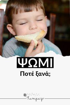 Το ψωμί του παιδιού... σίγουρα; #διατροφη_παιδια #παιδι_και_διατροφη #υγεια Fitness Diet, Healthy Tips, Exercise, Face, Kids, Toddlers, Boys, Exercise Workouts, Kid