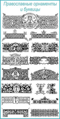 Ornaments and initials Pattern Art, Pattern Design, Church Icon, Fancy Letters, Christian Symbols, Carving Designs, Ornaments Design, Celtic Art, Celtic Designs