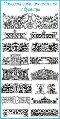 Старинные русские православные орнаменты и буквицы