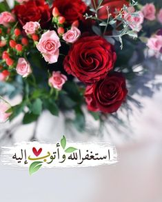 Image may contain: flower, plant and nature Beautiful Dua, Beautiful Islamic Quotes, Islamic Inspirational Quotes, Arabic Quotes, Quran Wallpaper, Islamic Quotes Wallpaper, Happy New Year Quotes, Quotes About New Year, Islamic Images