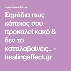 Σημάδια πως κάποιος σου προκαλεί κακό & δεν το καταλαβαίνεις.. - healingeffect.gr Better Life, Good To Know, Psychology, Thats Not My, Healing, Facts, Thoughts, Words, Tips