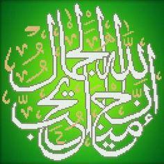 Шамаиль Бог прекрасен и любит красоту от IslamicCrossStitch, $10.00