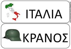 ΠΟ2 28th October, International Day, Signs, School, Shop Signs, Sign