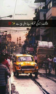 Passionate Crush Quotes, Sayings and Stories Urdu Funny Poetry, Best Urdu Poetry Images, Love Poetry Urdu, Poetry Books, Poetry Quotes, Crush Stories, John Elia Poetry, Silent Words, Urdu Love Words
