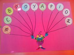 Maro's kindergarten: Tο Φ του Φεβρουαρίου!