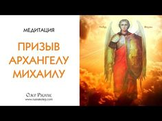 Медитация Призыв Архангелу Михаилу - YouTube