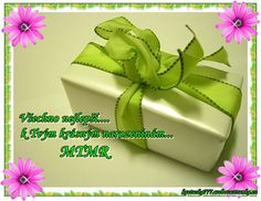 Container, Gifts, Presents, Favors, Gift