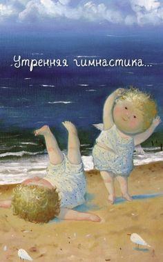 Гапчинская, Евгения Блокнот Евгения Гапчинская. Angels. Утренняя гимнастика...