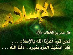 الإسلام ديننا