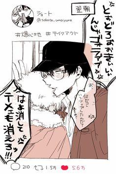 Because Todobei can't help but post it. My Hero Academia Shouto, My Hero Academia Episodes, Anime Faces Expressions, How To Make Comics, Gay Art, Boku No Hero Academy, Anime Ships, Anime Manga, Fandom