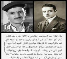 Funny Pics, Funny Pictures, Egyptian Movies, Egyptian Actress, Cinema Theatre, Sorting, Quran, Facts, Actresses