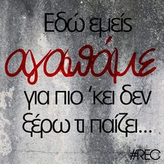 greek quotes Favorite Quotes, Best Quotes, Love Quotes, Quotes Quotes, Funny Greek Quotes, Funny Quotes, Funny Memes, Unspoken Words, Smart Quotes