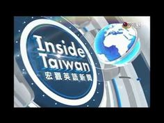 宏觀英語新聞Inside Taiwan 節目片頭欣賞 - YouTube