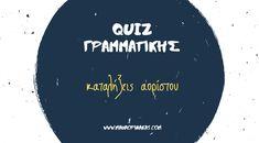 Quiz γραμματικής: καταλήξεις αορίστου :: Mauropinakas Movies, Movie Posters, Films, Film Poster, Cinema, Movie, Film, Movie Quotes, Movie Theater